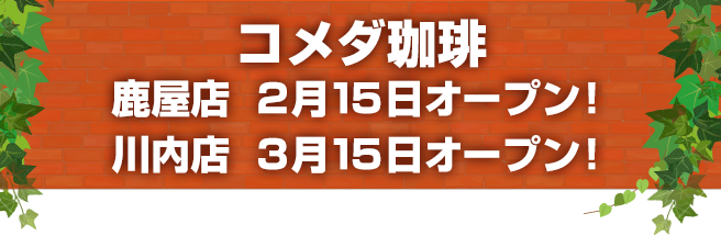 コメダ珈琲 鹿屋店 2月15日オープン! 川内店3月15日オープン