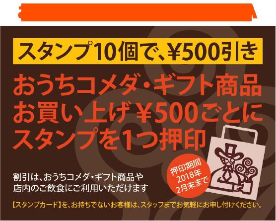 おうちコメダ・ギフト商品お買い上げ500円ごとにスタンプを1つ押印、スタンプ10個で500円引き!スタンプの押印期間は2018年2月末まで。