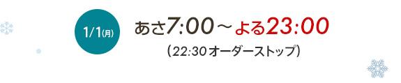 1月1日は7時から23時までの営業、22時半オーダーストップ