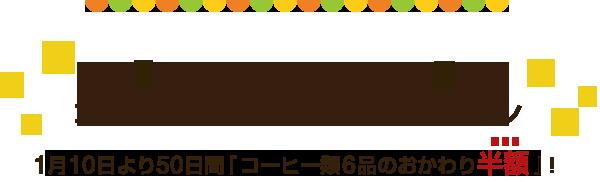 コメダ珈琲店50周年記念キャンペーン!1月10日より50日間コーヒー類6品のおかわり半額!