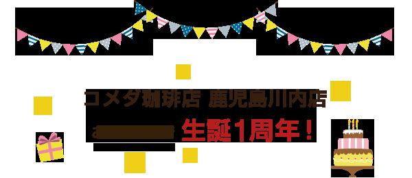 コメダ珈琲店 鹿児島川内店 おかげさまで生誕1周年!