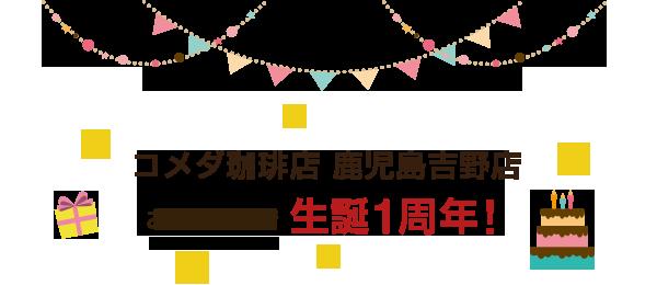 コメダ珈琲店 鹿児島吉野店 おかげさまで生誕1周年!
