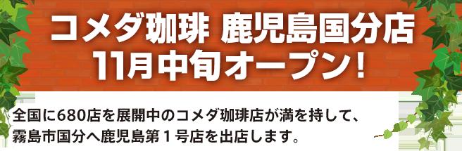 コメダ珈琲 鹿児島国分店 11月中旬オープン!
